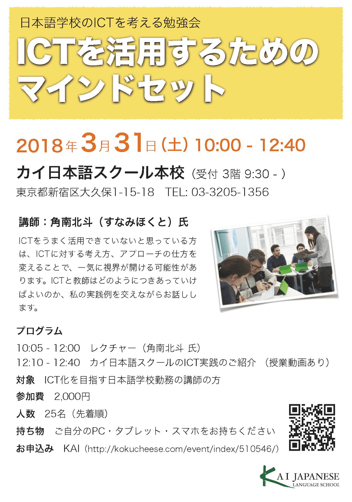 日本語学校のICTを考える勉強会