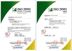 ISO29991 logo