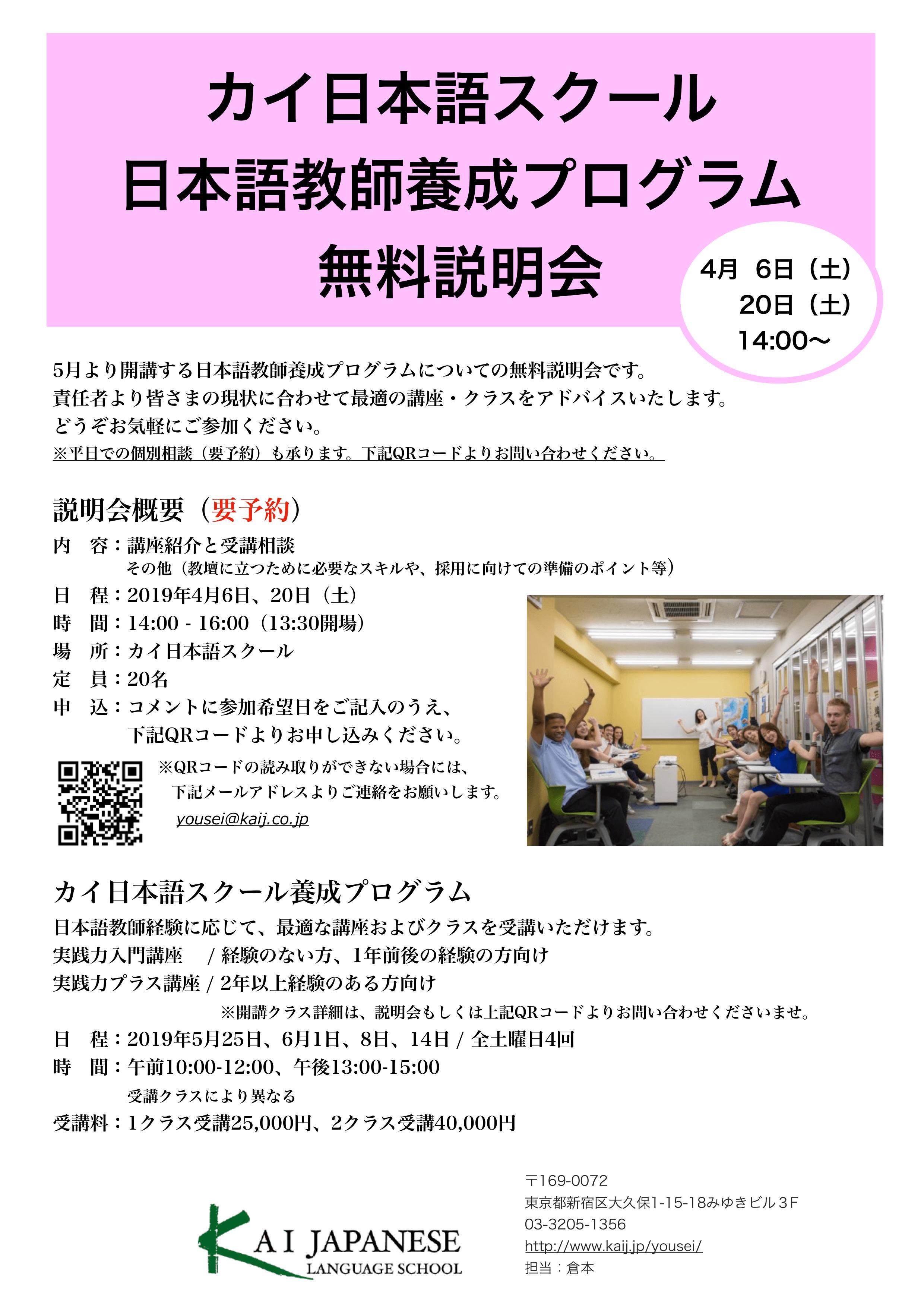 カイ日本語スクール日本語教師養成プログラム無料説明会