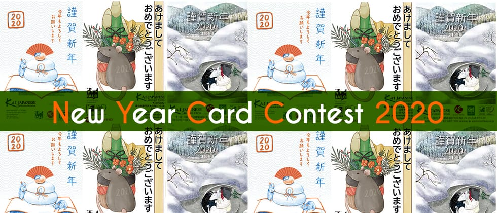 New Year Card Contest 2020
