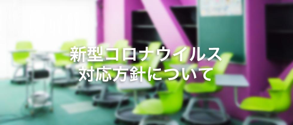 カイ日本語スクールの新型コロナウイルス対応方針について