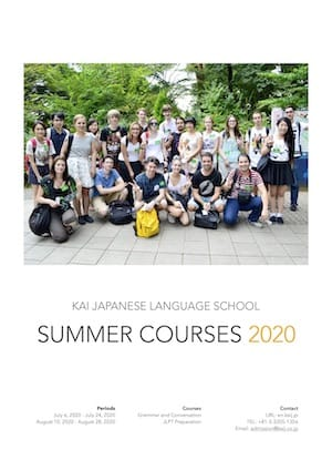 Summer Courses 2020 Brochure