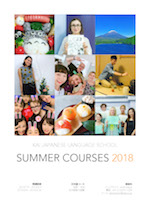 Summer Courses 2018 Brochure