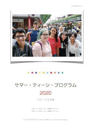 Summer Teen Program pamphlet