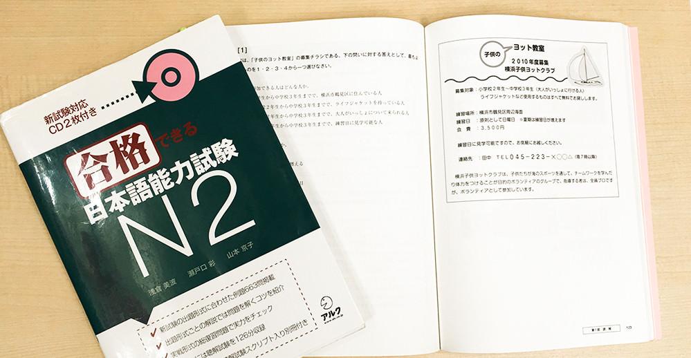 日本語能力試験のテキスト